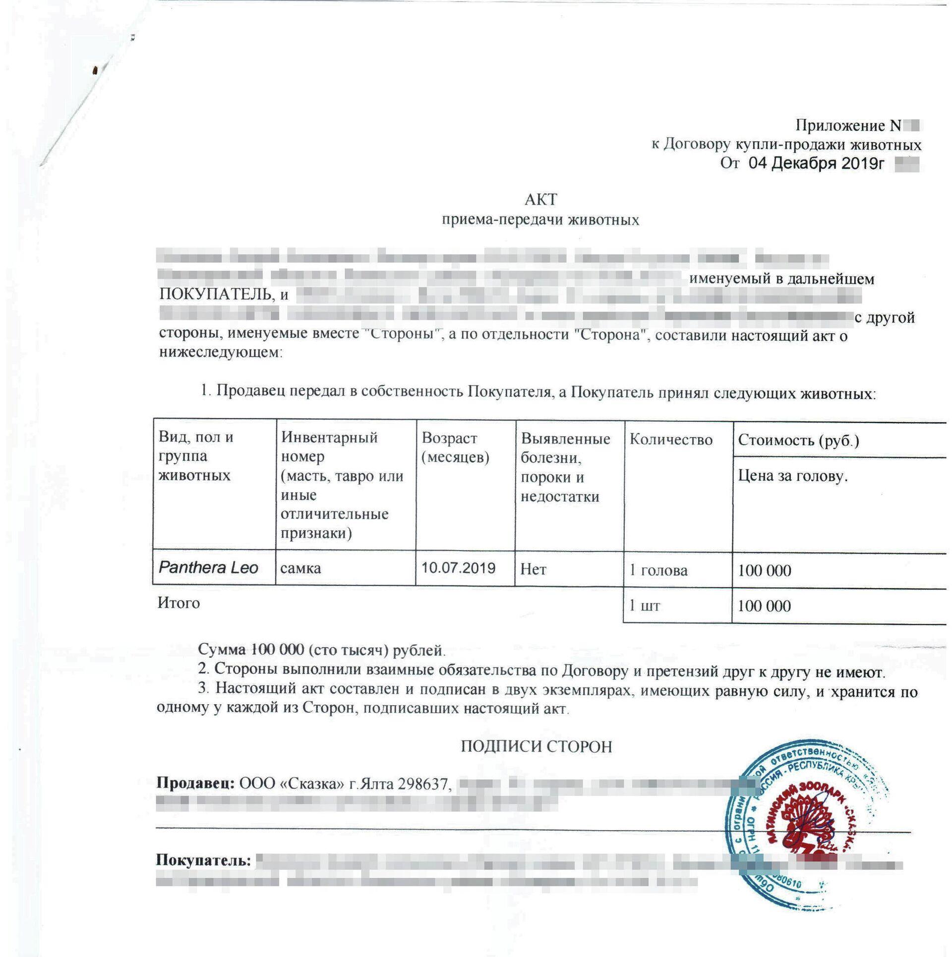 Договор купли-продажи - РИА Новости, 1920, 27.11.2020