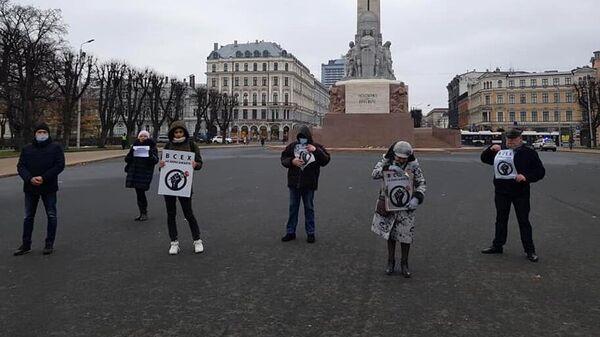 Участники пикета в поддержку российских журналистов в центре Риги