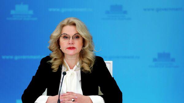 Голикова рассказала о планах по производству вакцин от коронавируса