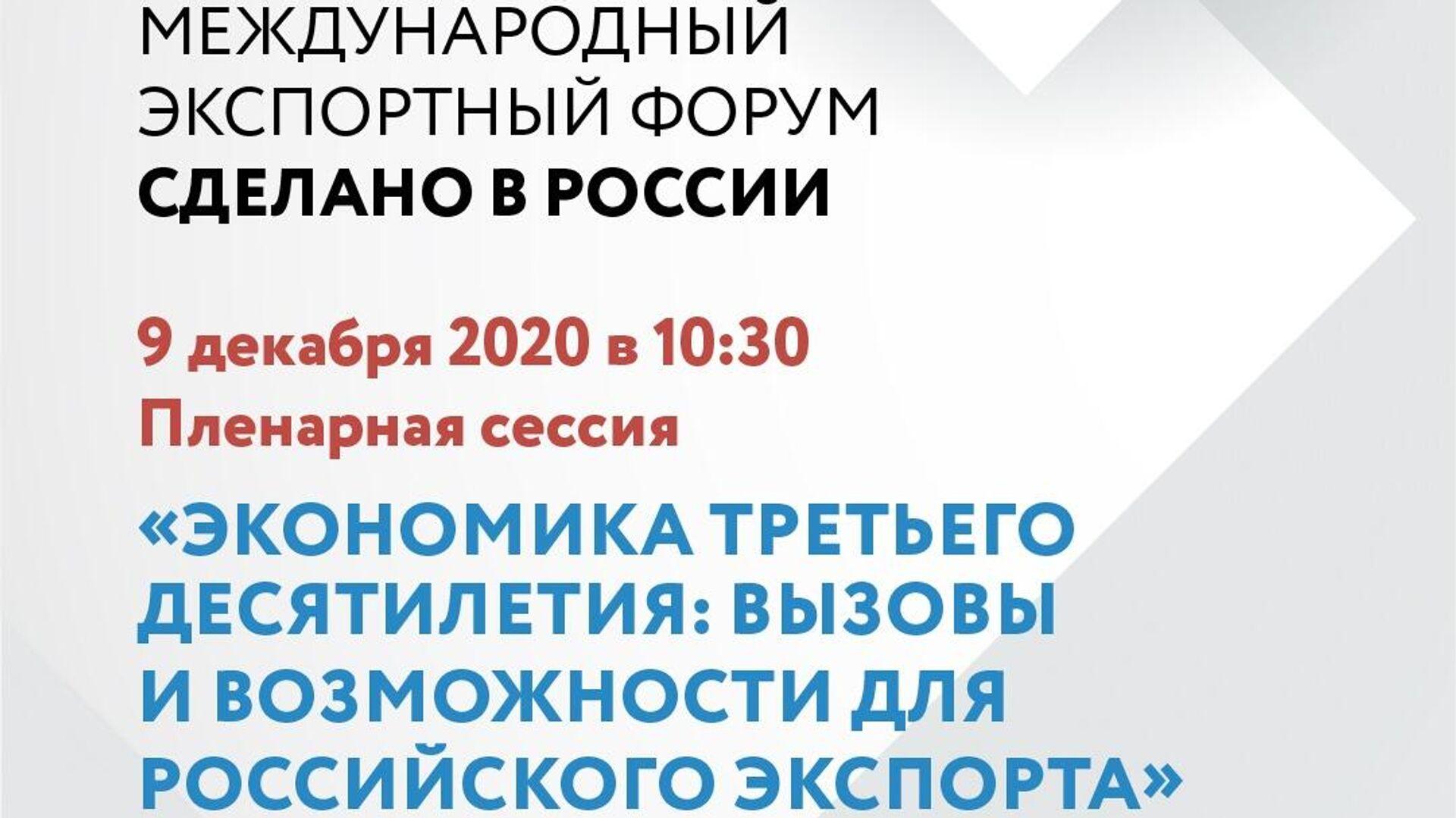 """На Форуме """"Сделано в России"""" 9 декабря обсудят вызовы нового десятилетия"""