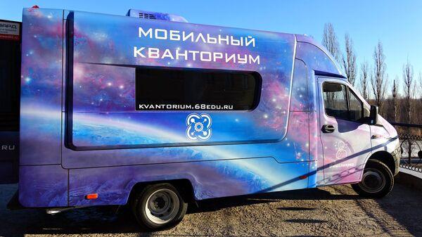 Презентация первого детского мобильного технопарка Кванториум в Тамбовской области