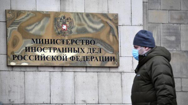 Прохожий у здания МИД РФ