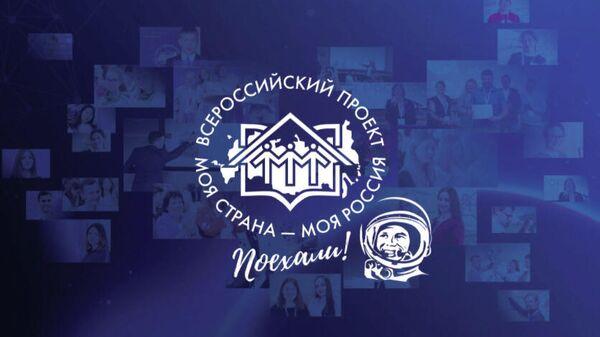 Конкурс Моя страна – моя Россия введет номинацию, посвященную Гагарину