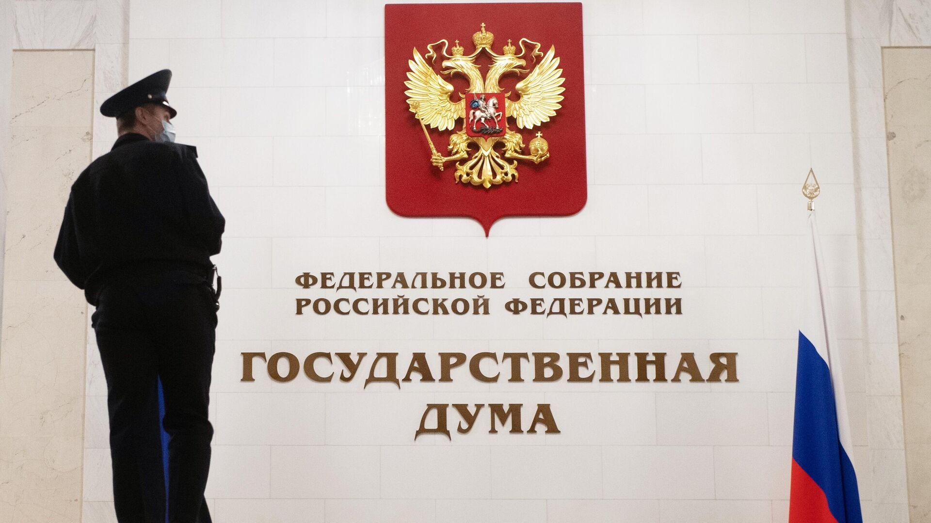В холле Государственной Думы - РИА Новости, 1920, 27.04.2021