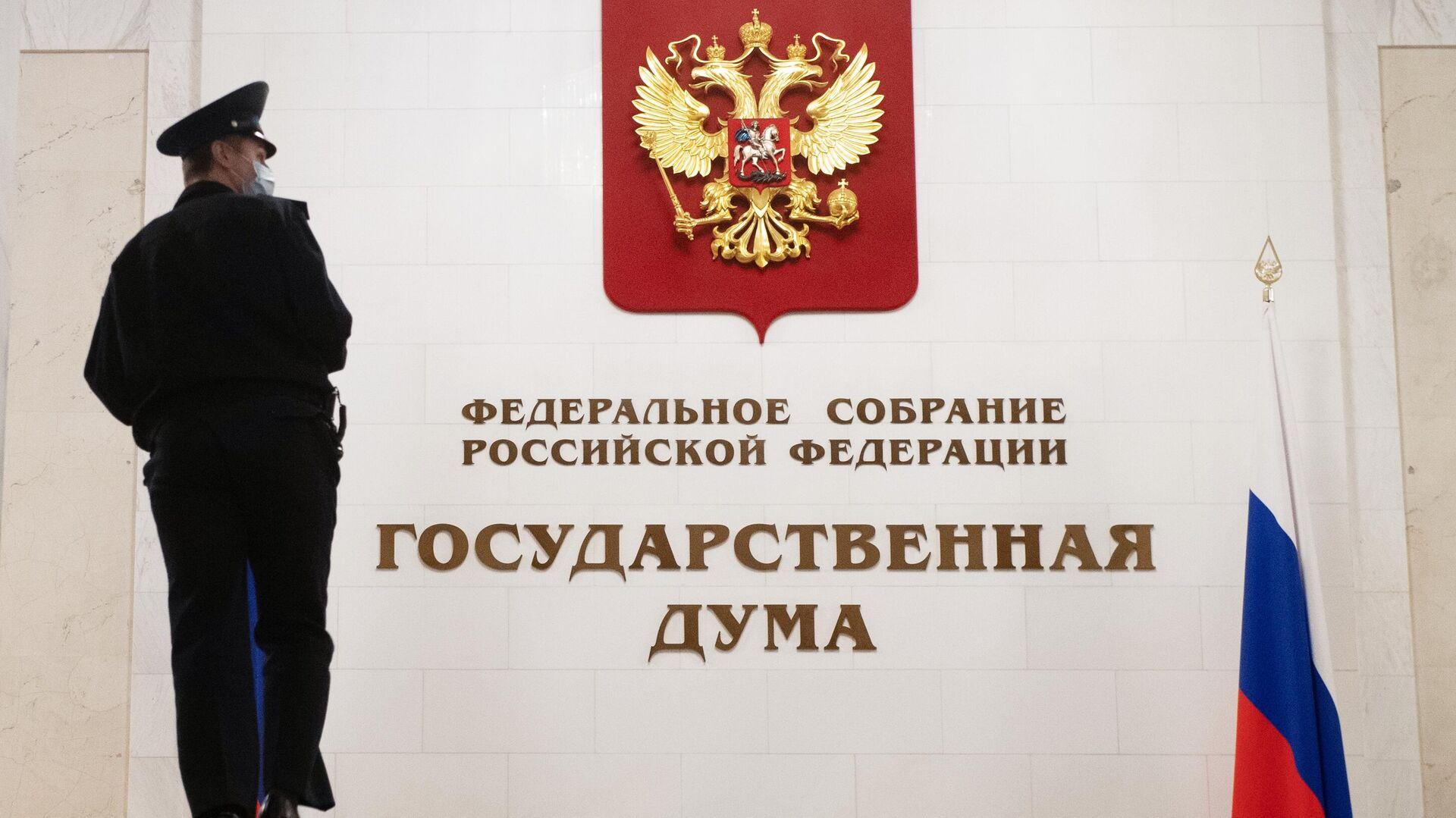 В холле Государственной Думы - РИА Новости, 1920, 26.01.2021