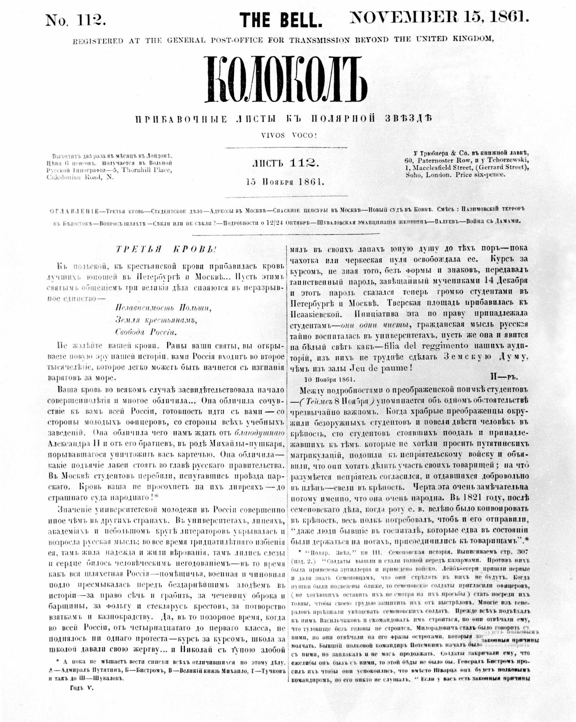 Журнал Колокол от 15 ноября 1861 года. Государственный Исторический музей. - РИА Новости, 1920, 19.01.2021