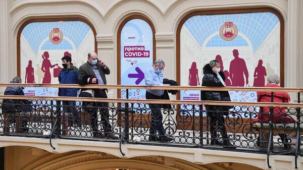 Очередь в пункт вакцинации от коронавируса в ГУМе в Москве