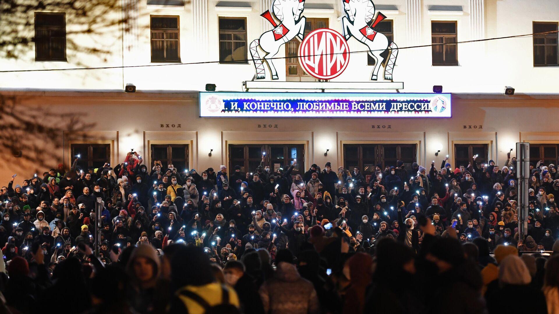 Участники несанкционированной акции сторонников Алексея Навального у здания Московского цирка Никулина на Цветном бульваре - РИА Новости, 1920, 23.01.2021