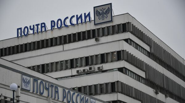 Центральный офис ФГУП Почта России на Варшавском шоссе в Москве.