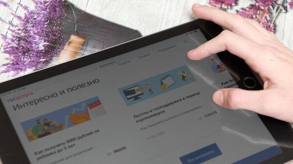 Страница портала государственных услуг Российской Федерации на экране планшета