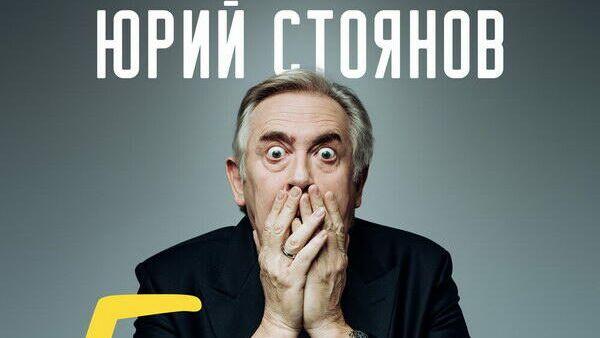 Обложка музыкального альбома Юрия Стоянова Где-то