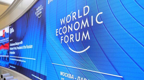 Логотип Всемирного экономического форума на экране в Ситуационном центре Кремля