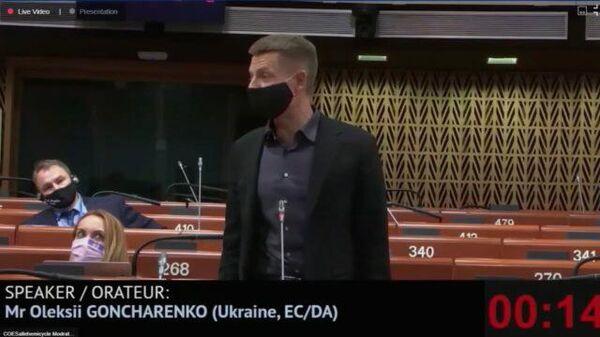 ПАСЕ:  депутат Рады Гончаренко обращается к главе российской делегации Петру Толстому
