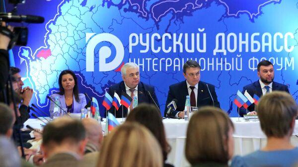 Интеграционный форум Русский Донбасс в Донецке