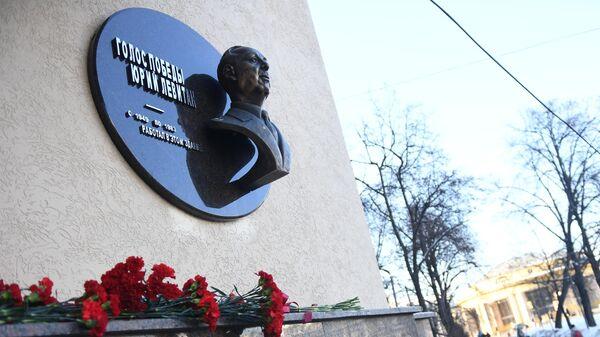 Мемориальная доска и бюст диктора Всесоюзного радио Юрия Левитана у входа в здание МИА Россия сегодня на Пятницкой улице в Москве