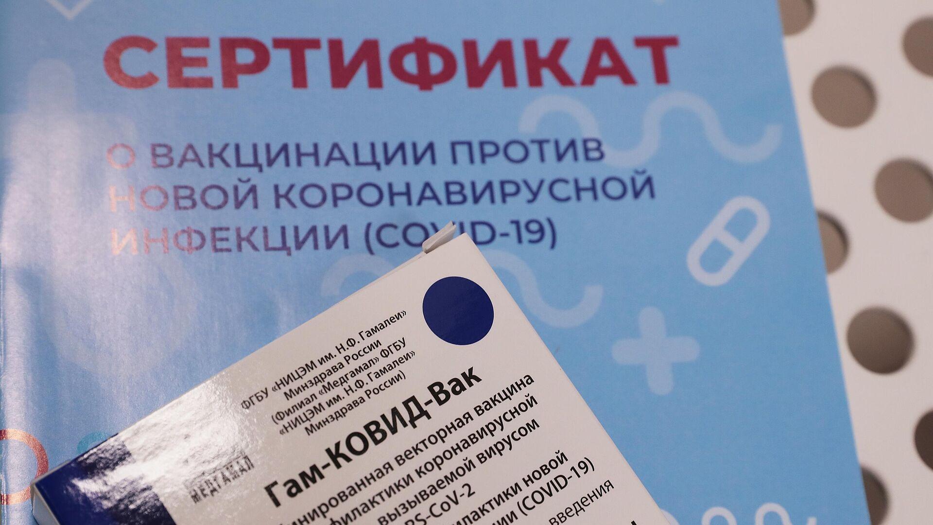 Сертификат о вакцинации от COVID-19 и упаковка российского препарата Гам-Ковид-Вак (Спутник V) в специализированном пункте в торговом центре Калейдоскоп в Москве - РИА Новости, 1920, 31.05.2021