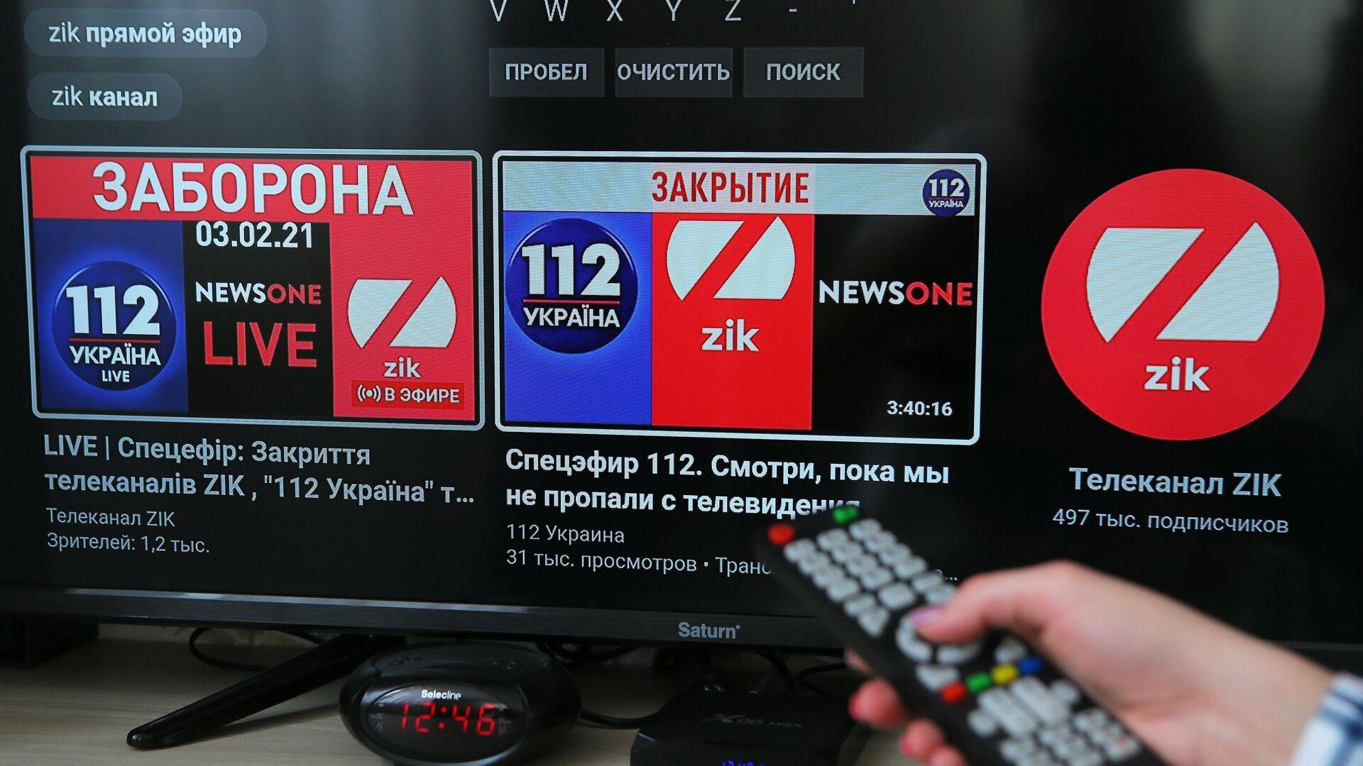 Экран телевизора с интернет-трансляцией телеканалов 112.Украина и ZIK  на платформе видеохостинга YouTube - РИА Новости, 1920, 05.03.2021