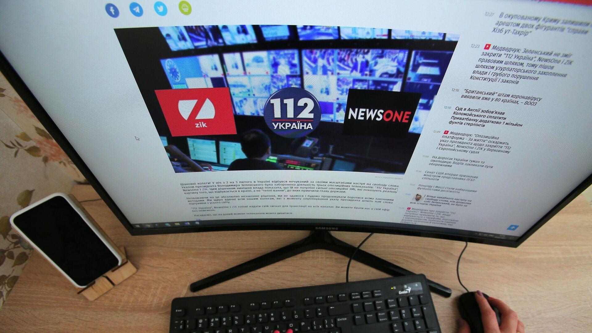Экран монитора с новостной статьей о закрытии на территории Украины телеканалов 112.Украина, NewsOne и ZIK - РИА Новости, 1920, 04.02.2021
