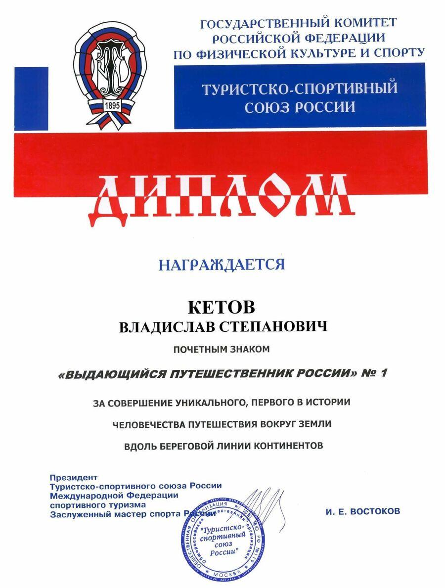 Владислав Кетов