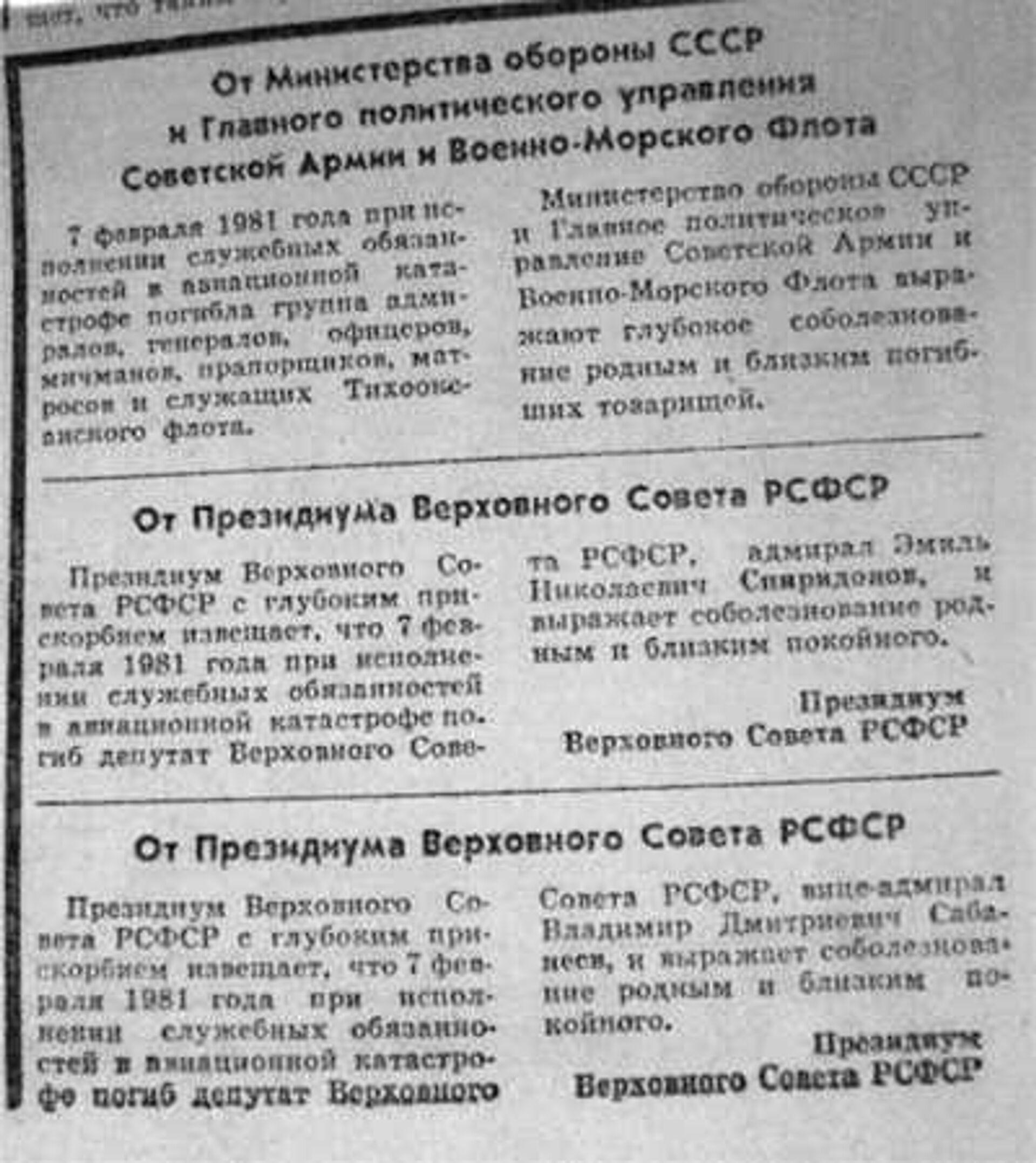 Фото вырезки из газеты Красная звезда от 10.02.81 - РИА Новости, 1920, 05.02.2021