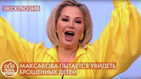 Кадр выпуска Пусть говорят с участием Марии Максаковой