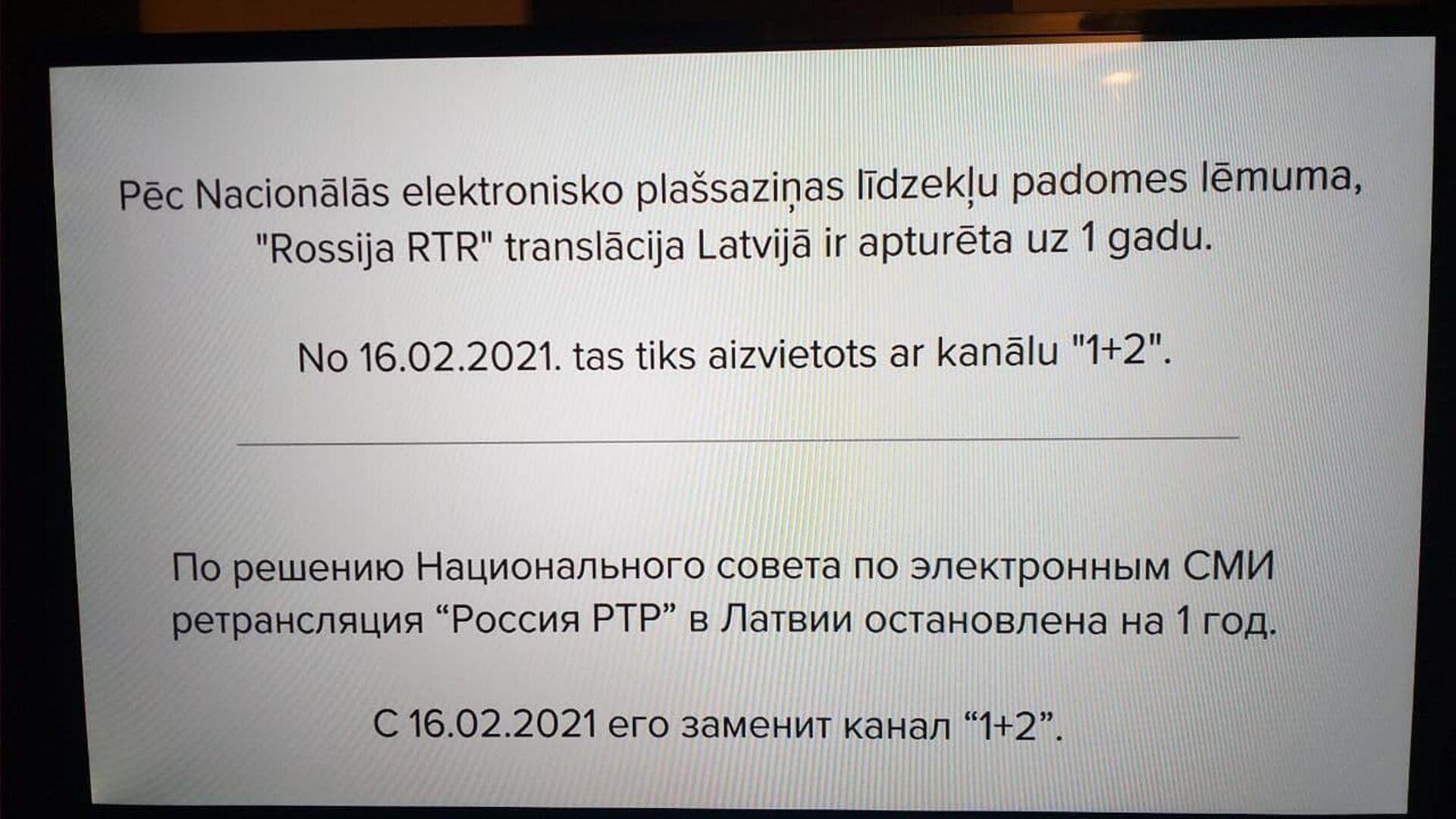 На кабельном ТВ Латвии отключили телеканал Россия-РТР - РИА Новости, 1920, 12.05.2021
