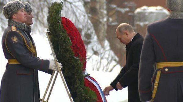 Путин возложил венок к Могиле Неизвестного Солдата. Кадры церемонии
