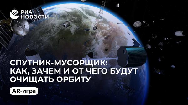 Спутник-мусорщик: как, зачем и от чего будут очищать орбиту. AR-игра