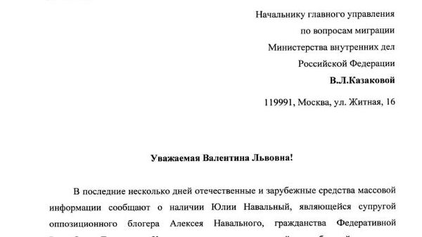 Запрос Виталия Милонова в МВД с просьбой проверить наличие двойного гражданства у Юлии Навальной