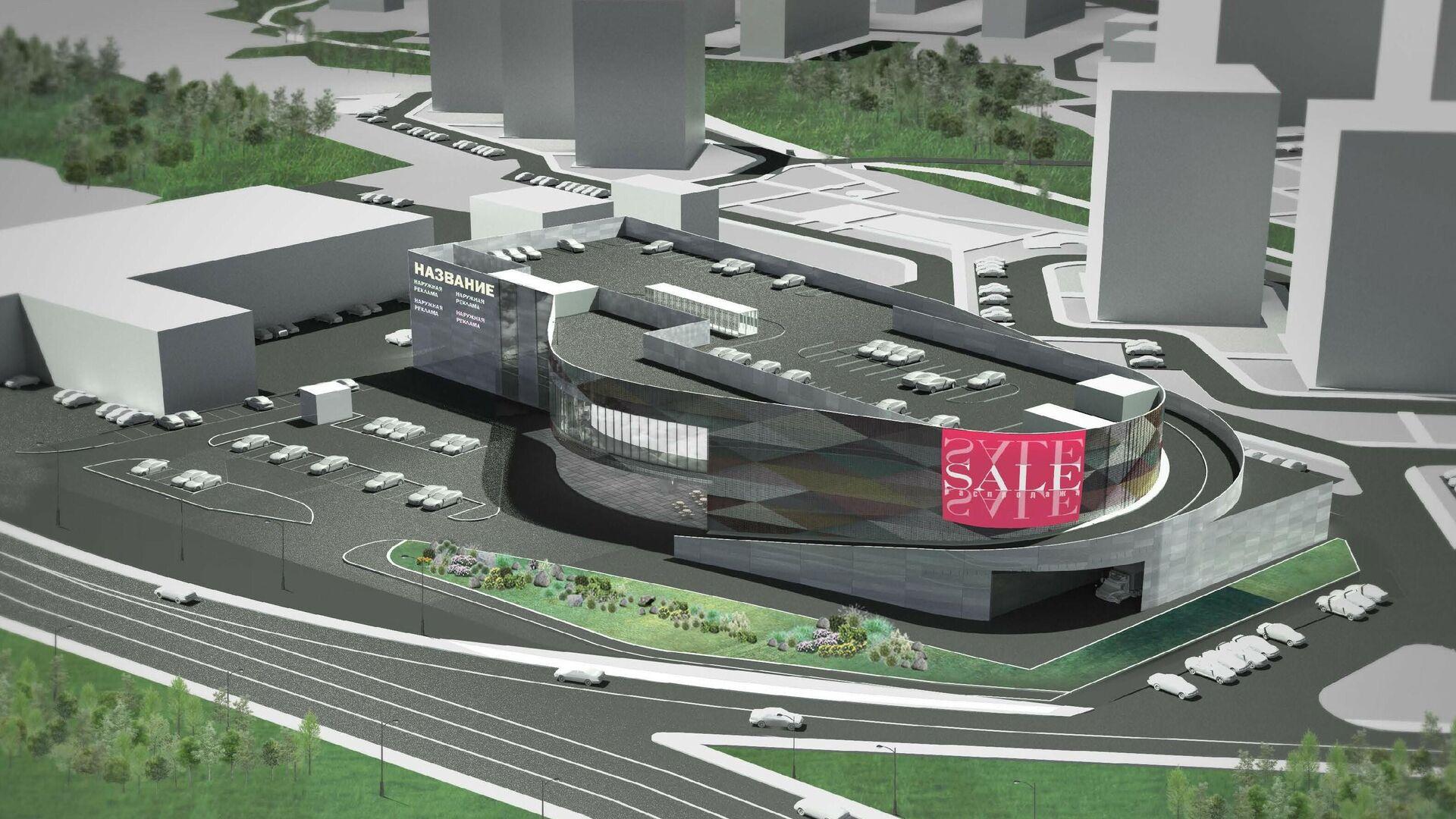 Проект торгового центра с паркингом на крыше в Коммунарке - РИА Новости, 1920, 02.03.2021