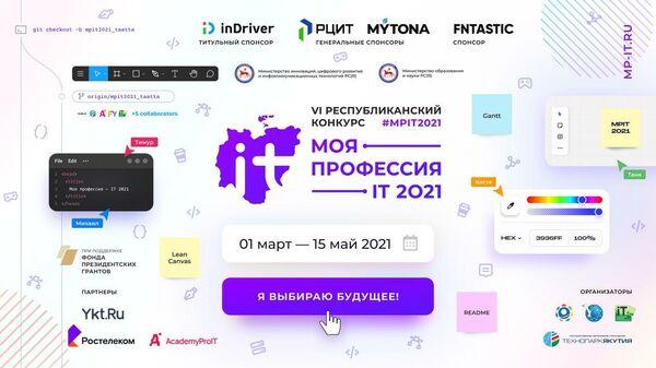 В Якутии стартовал масштабный региональный проект в IT-сфере