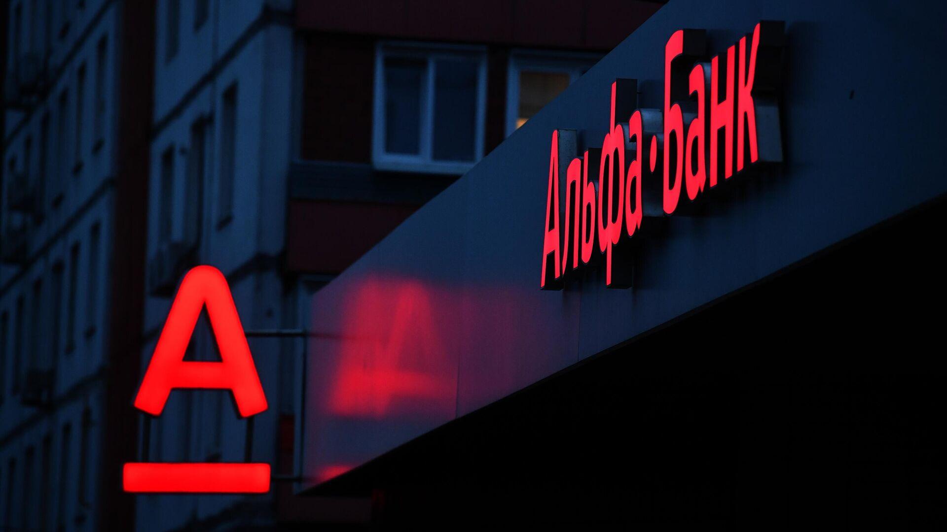 Альфа-банк сообщил о сбое при оплате картами