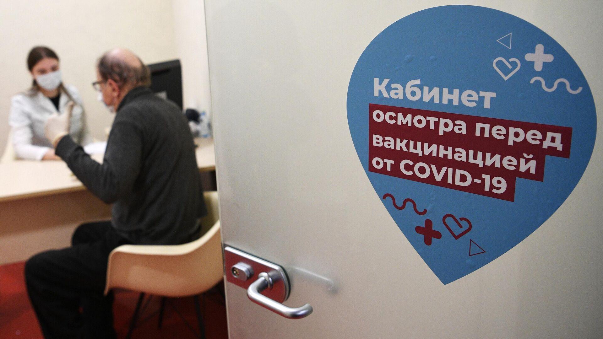 Новые мобильные бригады вакцинации от COVID-19 в Москве - РИА Новости, 1920, 02.04.2021