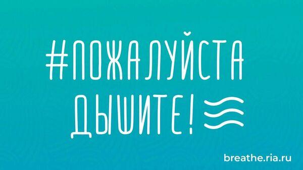 Телепремьера фильма Пожалуйста, дышите! на канале Россия 24