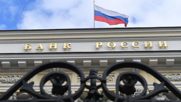 В Банке России назвали варианты развития ситуации с ключевой ставкой