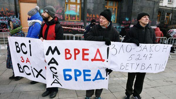 В Киеве противники вакцинации от COVID-19 вышли на митинг