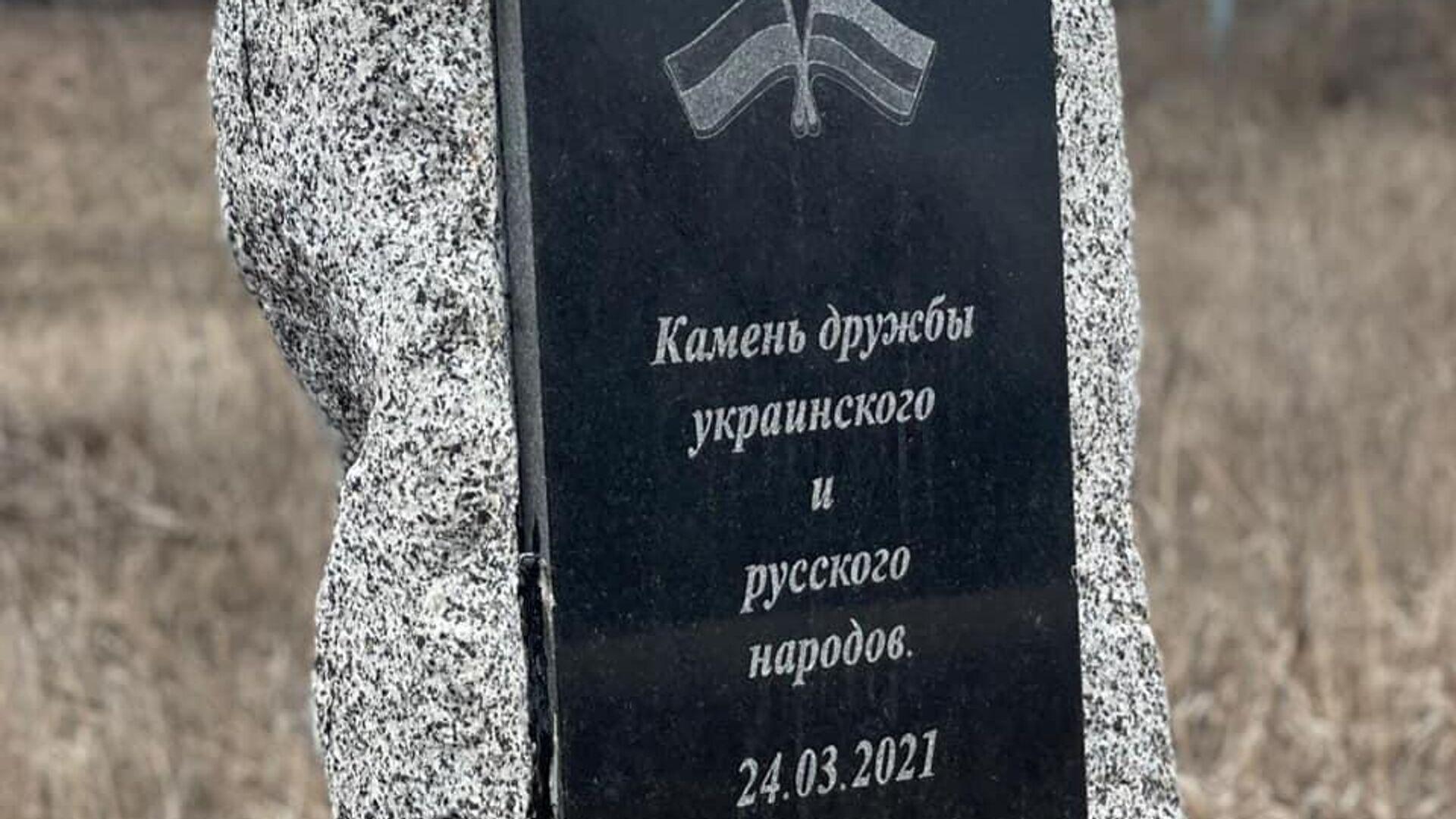 Памятный знак дружбы украинского и русского народов под Харьковом - РИА Новости, 1920, 13.07.2021