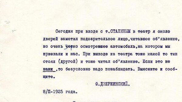 Письмо Дзержинского о соглядатаях, шпионивших за Сталиным