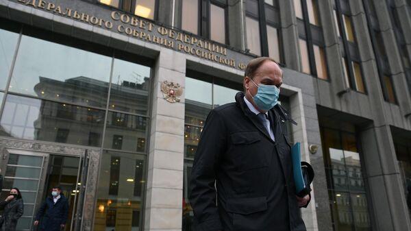 Чрезвычайный и полномочный посол РФ в США Анатолий Антонов выходит из здания Совета Федерации