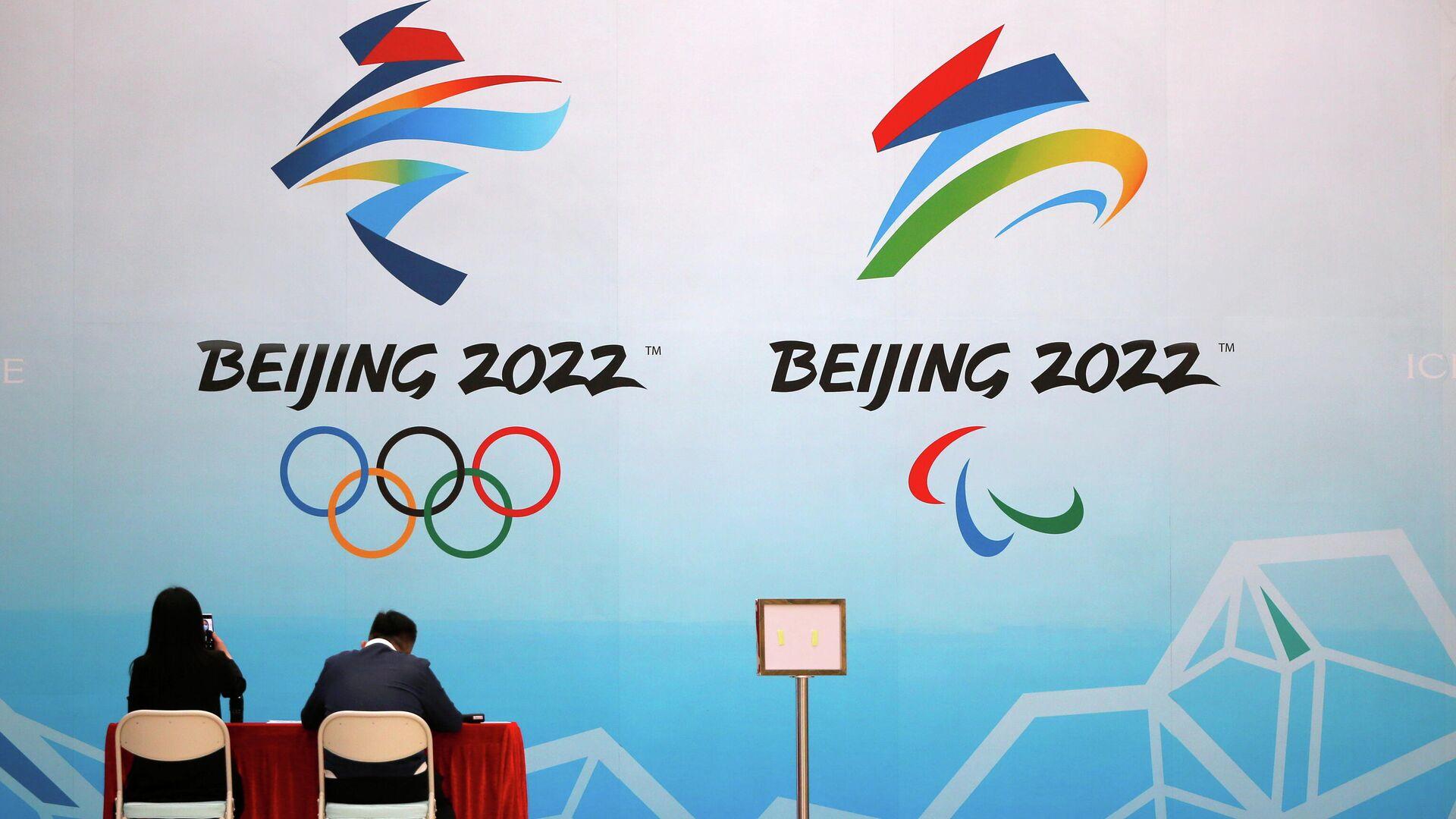 Логотипы Олимпийских и Паралимпийских игр 2022 года в Пекине - РИА Новости, 1920, 07.04.2021