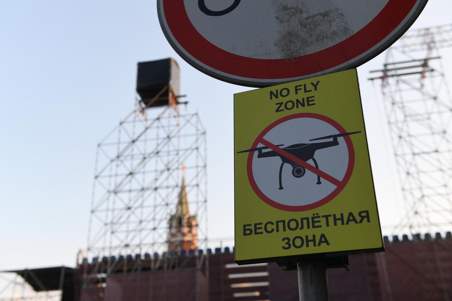 Знаки Бесполетная зона установили в центре Москвы - РИА Новости, 1920, 07.04.2021