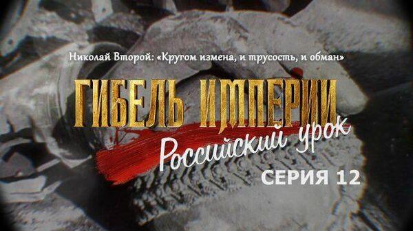 Гибель империи. Российский урок. Серия 12