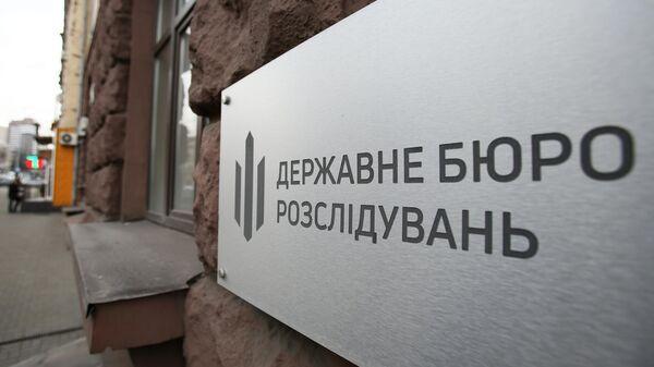 Табличка на здании Государственного бюро расследования в Киеве