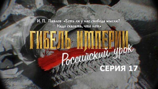 Гибель империи. Российский урок. Серия 17