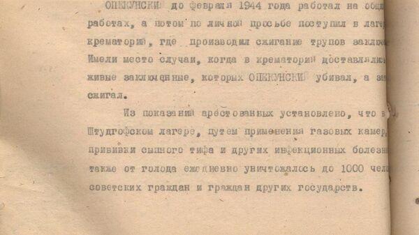 1728860796 0:1:1280:721 600x0 80 0 0 195d11b5e0d872daf88f5808ba66c3e0 - ФСБ рассказала, как гитлеровцы убивали людей в Восточной Пруссии