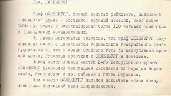 1728861395 53:0:1226:660 600x0 80 0 0 b093b864e03a55895a67ac6fa52baffb - ФСБ рассказала, как гитлеровцы убивали людей в Восточной Пруссии