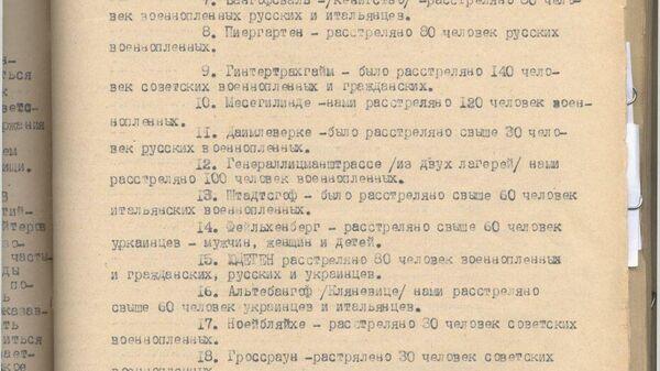 1728861445 0:379:932:903 600x0 80 0 0 15667d0a6d396fb2911e2e8a0b264030 - ФСБ рассказала, как гитлеровцы убивали людей в Восточной Пруссии