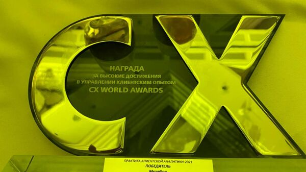 Проект внедрения речевой аналитики группы ЦРТ победил в CX WORLD AWARDS