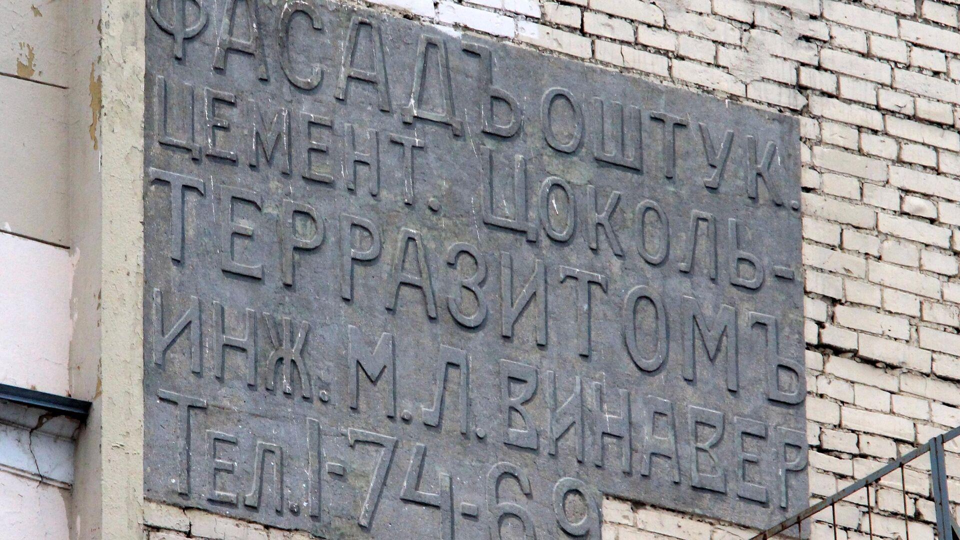 Историческая вывеска Инж. М.Л. Винавер на Чистом переулке, 8 в Москве - РИА Новости, 1920, 27.04.2021