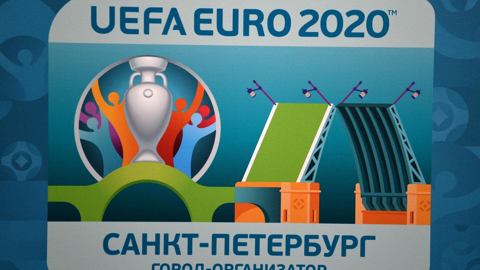 Официальный логотип  Санкт-Петербурга как одного из организаторов чемпионата Европы по футболу - РИА Новости, 1920, 29.04.2021